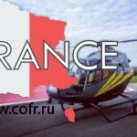 «Технодинамика» приобрела систему бронирования вертолетного такси